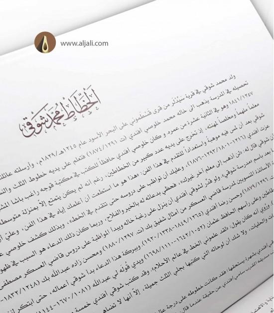 امشاق محمد شوقي للنسخ والثلث