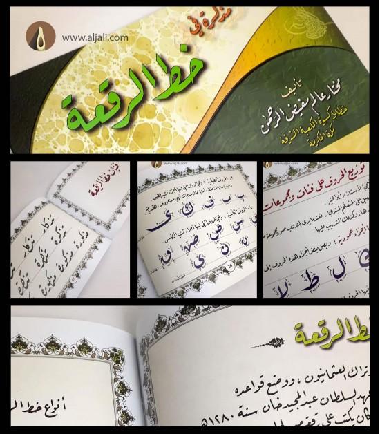 طقم المبتدئ لتعلم الخط العربي