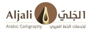 الجلي لأدوات الخط العربي